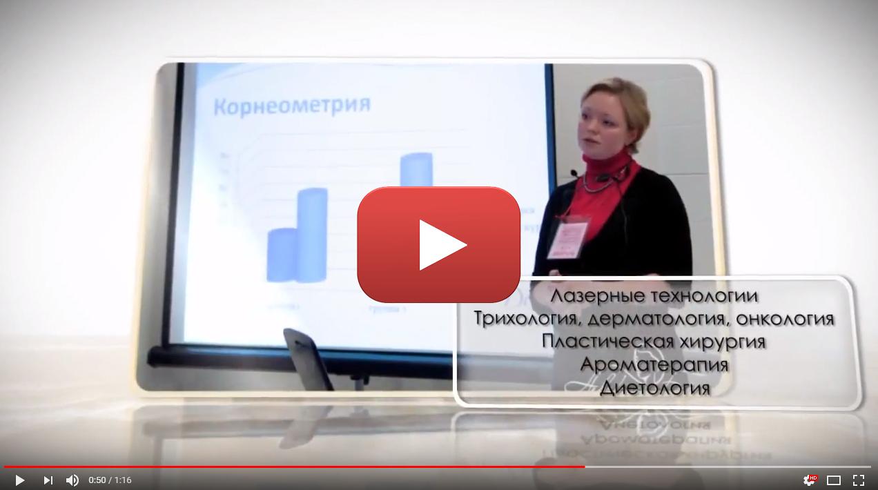 2013 Конгресс Косметологов