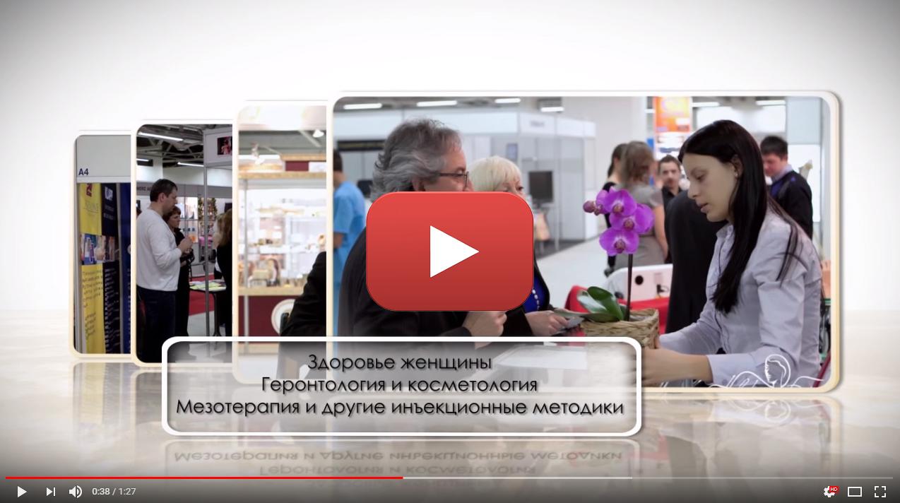 23-25 мая 2017 Конгресс Косметологов