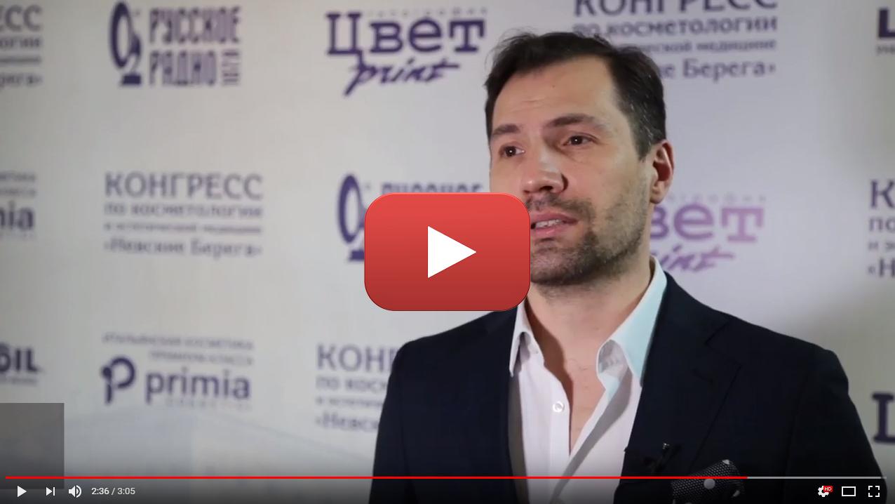 Груздев Конгресс Космептологов 2017