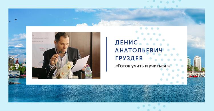 Денис Анатольевич Груздев