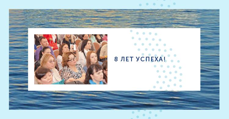 Конгресс Косметологов 8 лет успеха