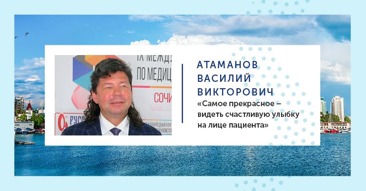 Василий Викторович Атаманов