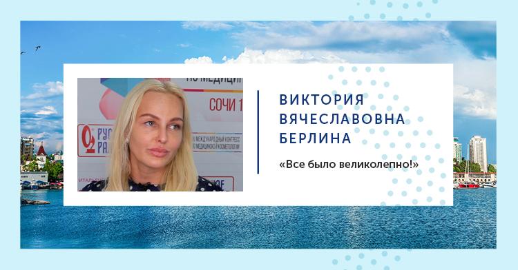 Виктория Вячеславовна Берлина
