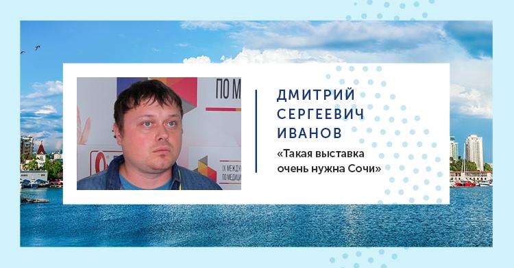 Дмитрий Сергеевич Иванов