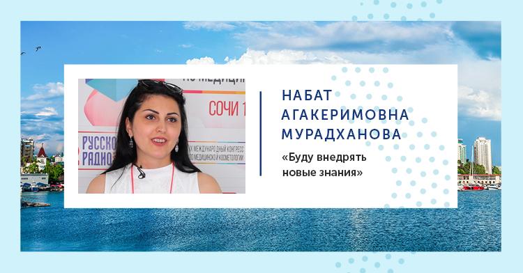 Набат Агакеримовна Мурадханова