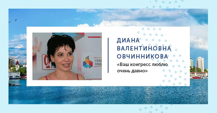 Диана Валентиновна Овчинникова