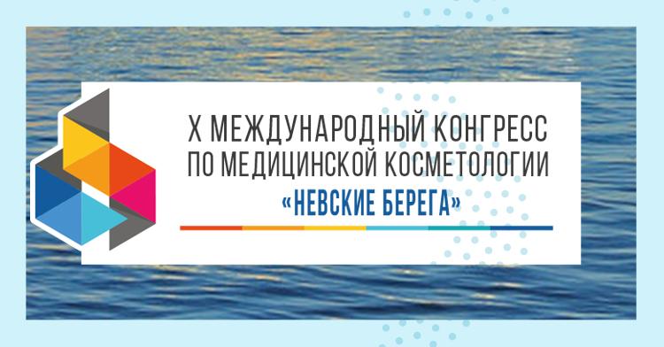 X Международный конгресс по медицинской косметологии «Невские Берега»