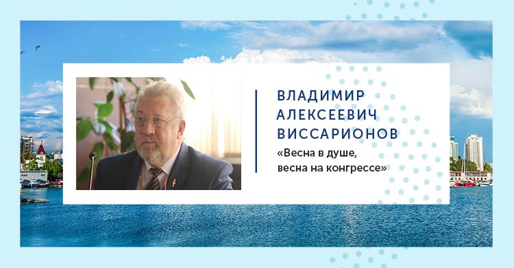 Владимир Алексеевич Виссарионов