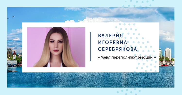 Валерия Игоревна Серебрякова