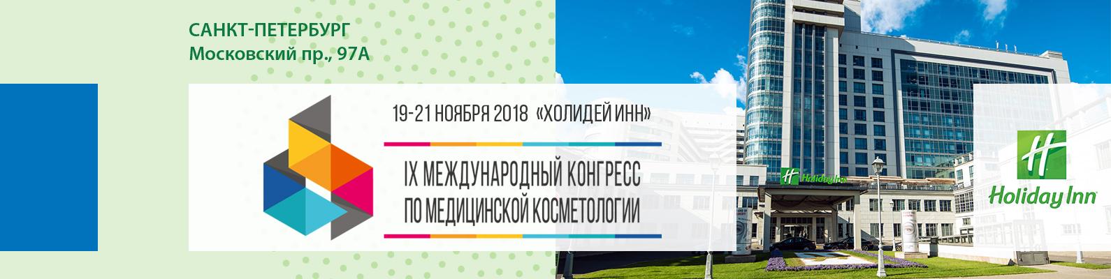 Конгресс Косметологов ноябрь 2018 Петербург