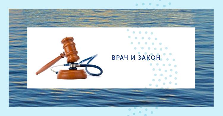 врач и закон