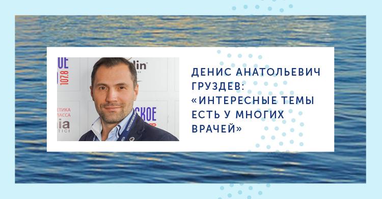 Денис Анатольевич Груздев Интересные темы есть у многих врачей