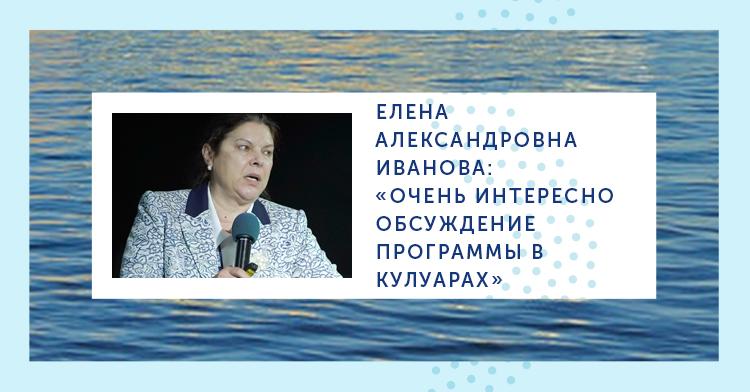 Елена Александровна Иванова Очень интересно обсуждение программы в кулуарах