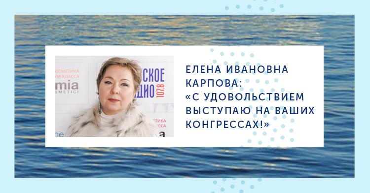 Елена Ивановна Карпова С удовольствием выступаю на ваших конгрессах