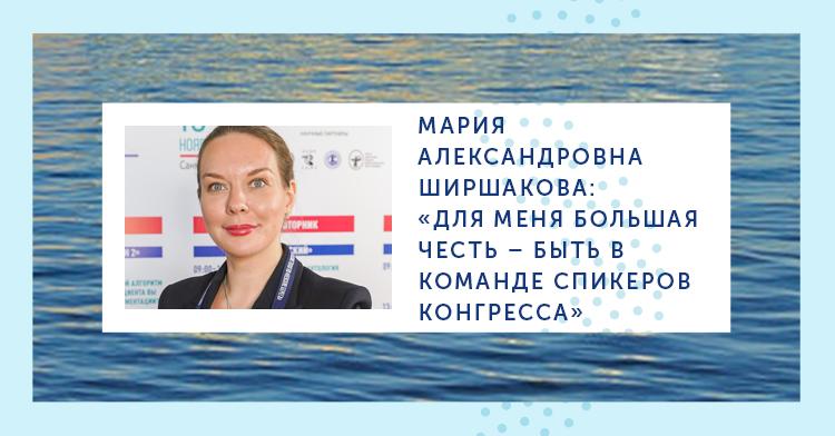 Мария Александровна Ширшакова Для меня большая честь – быть в команде спикеров конгресса