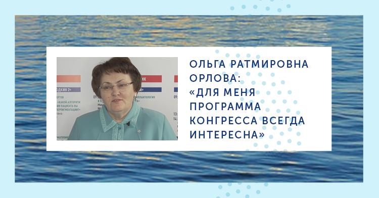 Ольга Ратмировна Орлова Для меня программа конгресса всегда интересна