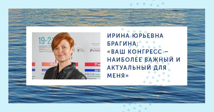 Ирина Юрьевна Брагина Ваш конгресс наиболее важный и актуальный для меня