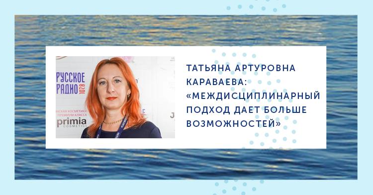 Татьяна Артуровна Караваева Междисциплинарный подход дает больше возможностей