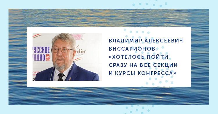 Владимир Алексеевич Виссарионов Хотелось пойти сразу на все секции и курсы конгресса