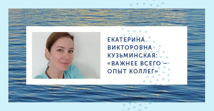 Екатерина Викторовна Кузьминская Важнее всего – опыт коллег