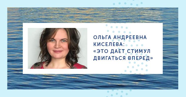 Ольга Андреевна Киселева Это дает стимул двигаться вперед